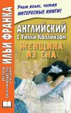 Книга Английский с Уилки Коллинзом. Женщина из сна / Wilkie Collins. The Dream Woman автора Уильям Коллинз