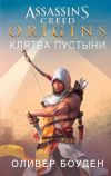 Книга Assassin's Creed. Origins. Клятва пустыни автора Оливер Боуден