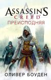 Книга Assassin's Creed. Преисподняя автора Оливер Боуден