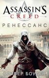 Книга Assassin's Creed. Ренессанс автора Оливер Боуден