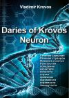 Книга Daries of Krovos: Neuron автора Vladimir Krovos