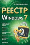 Книга Реестр Windows 7 автора Александр Климов