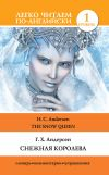 Книга Снежная королева / The Snow Queen автора Ганс Христиан Андерсен