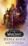 Книга World Of Warcraft: Перед бурей автора Кристи Голден