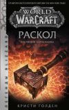 Книга World of Warcraft: Раскол. Прелюдия Катаклизма автора Кристи Голден