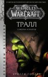 Книга World of Warcraft: Тралл. Сумерки Аспектов автора Кристи Голден