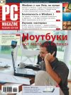 Книга Журнал PC Magazine/RE №01/2009 автора PC Magazine/RE