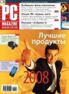 Книга Журнал PC Magazine/RE №02/2009 автора PC Magazine/RE
