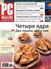 Книга Журнал PC Magazine/RE №03/2009 автора PC Magazine/RE