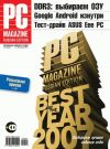 Книга Журнал PC Magazine/RE №04/2008 автора PC Magazine/RE