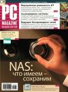 Книга Журнал PC Magazine/RE №05/2009 автора PC Magazine/RE