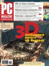 Книга Журнал PC Magazine/RE №06/2009 автора PC Magazine/RE