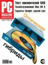 Книга Журнал PC Magazine/RE №07/2008 автора PC Magazine/RE