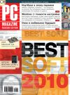 Книга Журнал PC Magazine/RE №11/2010 автора PC Magazine/RE