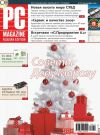 Книга Журнал PC Magazine/RE №12/2009 автора PC Magazine/RE
