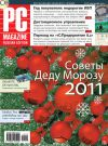 Книга Журнал PC Magazine/RE №12/2010 автора PC Magazine/RE