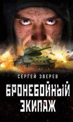 Серия фантастический боевик 60 книг (2014-2015) fb2.
