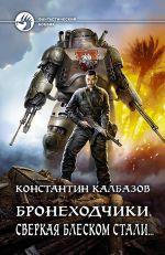 книги боевая фантастика полная версия