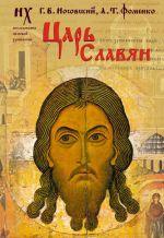 Скачать книгу Царь славян автора Глеб Носовский