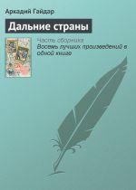 Скачать книгу Дальние страны автора Аркадий Гайдар