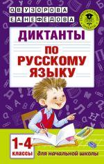 справочное пособие по русскому языку 3 класс узорова нефедова скачать