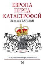 Скачать книгу Европа перед катастрофой. 1890-1914 автора Барбара Такман