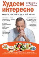 Скачать книгу Худеем интересно. Рецепты вкусной и здоровой жизни автора Алексей Ковальков