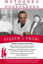 Скачать книгу Худеем с умом! Методика доктора Ковалькова автора Алексей Ковальков
