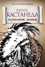 http://iknigi.net/books_files/covers/thumbs_150/karlos-kastaneda-raskolotoe-znanie-42191.jpg