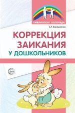 Авторы книг по заиканию у детей