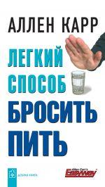 Скачать книгу Легкий способ бросить пить автора Аллен Карр