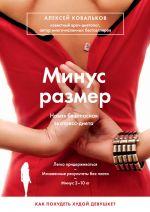 Скачать книгу Минус размер. Новая безопасная экспресс-диета автора Алексей Ковальков