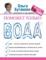 Скачать книгу Поможет только вода автора Ольга Бутакова