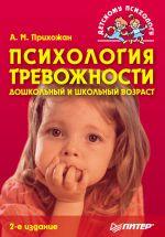 Тревожность детей дошкольного возраста книги