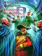 Скачать книгу Спаситель по найму автора Алексей Фомичев