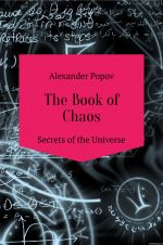 Скачать книгу The Book of Chaos. Secrets of the Universe автора Александр Попов