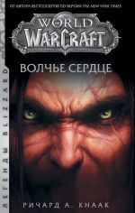Новая книга World of Warcraft. Волчье сердце автора Ричард Кнаак