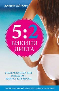 быстрая диета 5 2 скачать книгу бесплатно