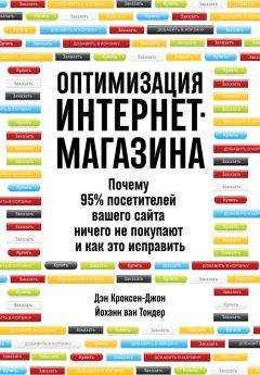 оптимизация сайтов книги скачать
