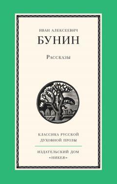 Читать бесплатно электронную книгу темные аллеи. Иван алексеевич.