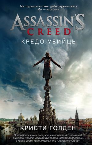 обложка книги Assassin's Creed. Кредо убийцы автора Кристи Голден