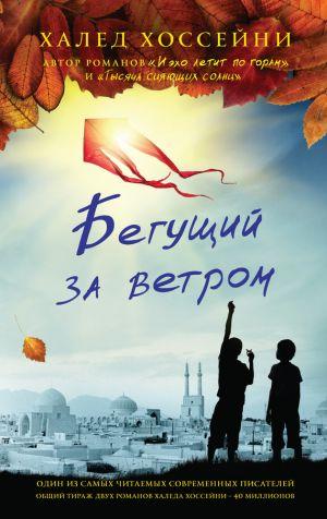 http://iknigi.net/books_files/covers/thumbs_300/beguschiy-za-vetrom-31943.jpg