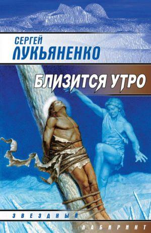 обложка книги Близится утро автора Сергей Лукьяненко