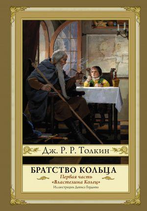 Властелин колец скачать книгу джона толкина: скачать бесплатно.