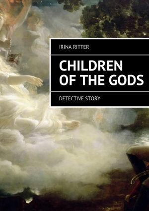 обложка книги Children of the gods автора Irina Ritter