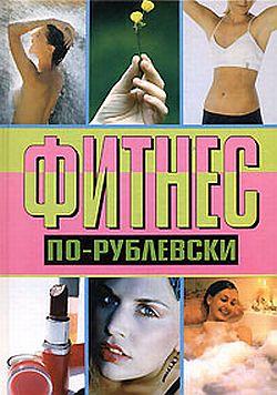 Оксана хомски сексуальность по рублевски