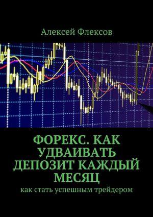 Скачать книги бесплатно и без регистрации по форекс прогноз по биткоину на 2019