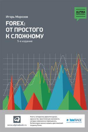 Книга форекс бесплатно книга играть на бирже форекс