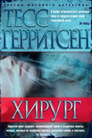 Дмитрий правдин книга хирург возвращается – скачать fb2, epub, pdf.