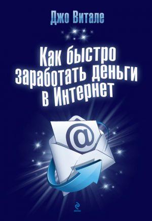 Как быстро и бесплатно заработать деньги в интернете спорт лига ставки украина на 1910 2011